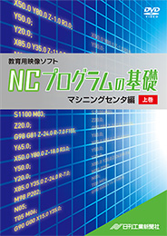 NCプログラムの基礎〜マシニングセンタ編 上巻