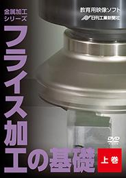 金属加工シリーズ フライス加工の基礎 上巻