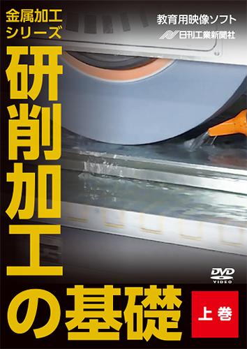 金属加工シリーズ 研削加工の基礎 上巻